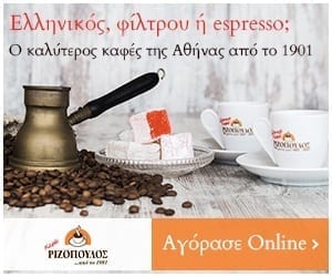 Rizopoulos Coffee