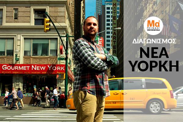 Διαγωνισμός Νέα Υόρκη