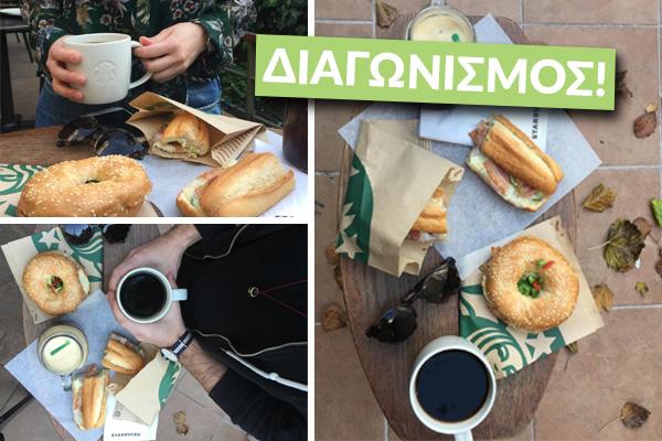 Διαγωνισμός Starbucks με δώρο ρόφημα και σνακ