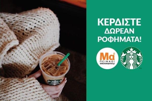 διαγωνισμος Starbucks