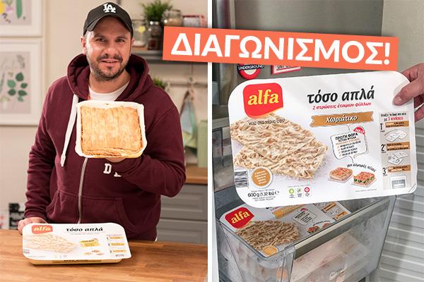 Διαγωνισμός πίτες alfa & MamaPeinao.gr