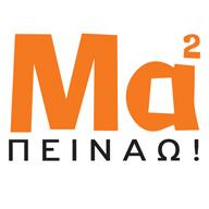 MamaPeinao.gr