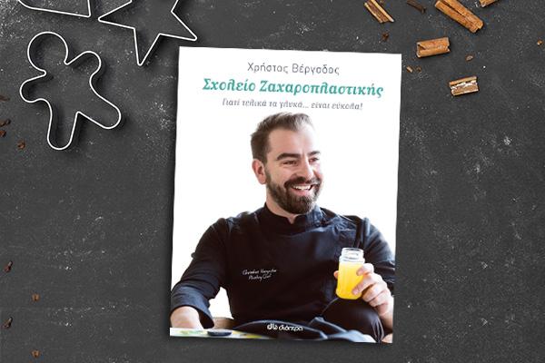 """Χρήστος Βέργαδος, """"Σχολείο Ζαχαροπλαστικής"""", βιβλίο"""